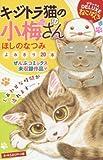 デラックスねこぱんち キジトラ猫の小梅さん'17 (にゃんCOMI廉価版コミック)