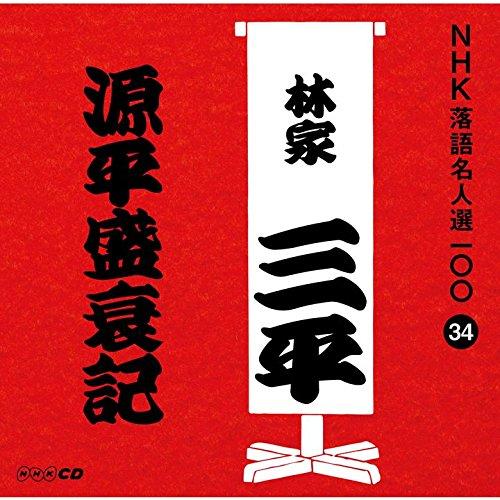 NHK落語名人選100 34 初代 林家三平 「源平盛衰記」