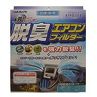 カーメイト 車用 エアコンフィルター エアデュース 脱臭 スズキ用 FD503D