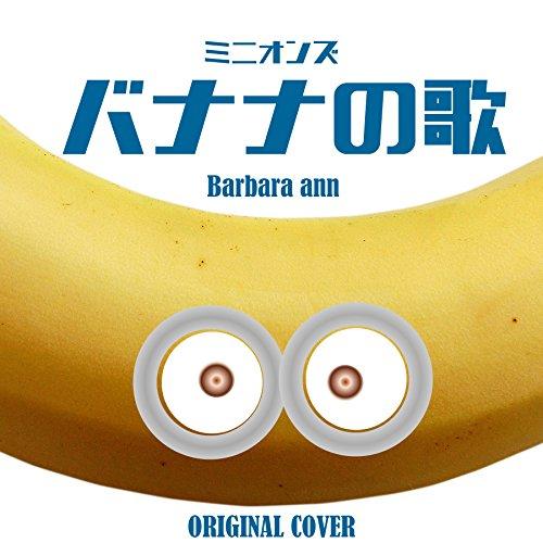 ミニオンズ バナナの歌(Barbara ann)ORIGIN...