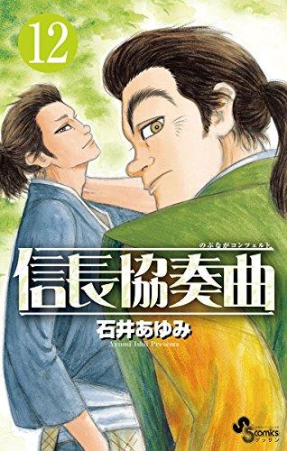 信長協奏曲(12) (ゲッサン少年サンデーコミックス)の詳細を見る