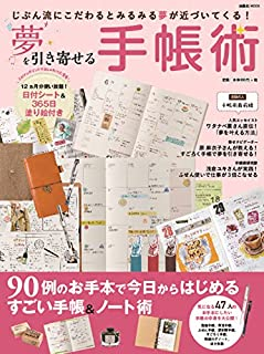 夢を引き寄せる手帳術 10月16日発売。買う?買わない?インスタ探す?迷う
