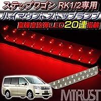 車種専用 ステップワゴン RK1/2専用 レッドLED20連 ハイマウントストップランプ 【エムトラ