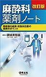 改訂版 麻酔科薬剤ノート〜周術期の麻酔・救急対応薬の使用のポイント