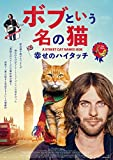 ボブという名の猫 幸せのハイタッチ[DVD]