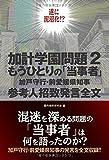 加計学園問題2 もうひとりの「当事者」 加戸守行・愛媛県知事 参考人招致発言全文