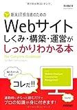 新米IT担当者のための Webサイト しくみ・構築・運営がしっかりわかる本 (ばっちりわかる)