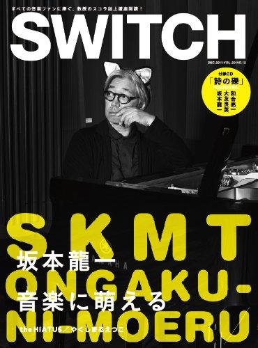 SWITCH Vol.29 No.12(2011年12月号) 特集:坂本龍一の詳細を見る