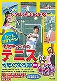 もっと活躍できる! 小学生のためのテニスがうまくなる本 新版 (まなぶっく)