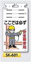 安全・サイン8 つるしっこ 単管用垂れ幕 表示種類:SK-601 安全帯使用