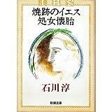 焼跡のイエス/処女懐胎 (新潮文庫 い 3-1)
