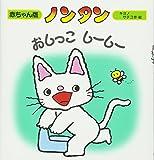 ノンタンおしっこしーしー (赤ちゃん版 ノンタン3)