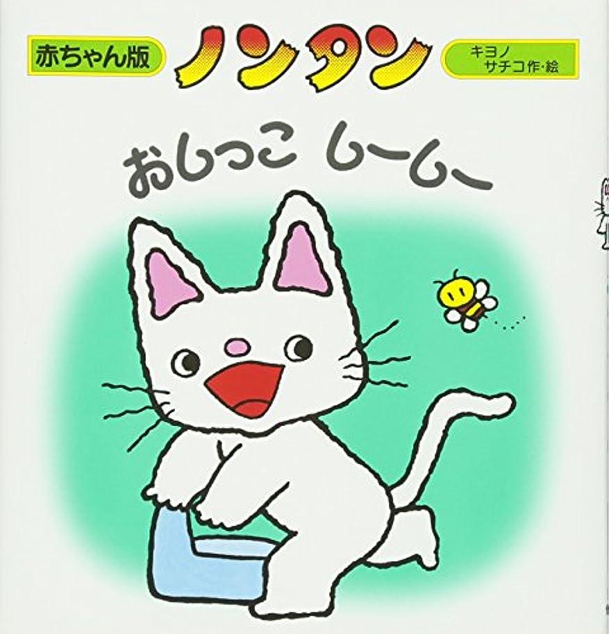 野心的飼料熟読ノンタンおしっこしーしー (赤ちゃん版 ノンタン3)