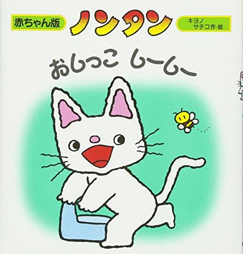 ノンタンおしっこしーしー (赤ちゃん版 ノンタン3)の詳細を見る