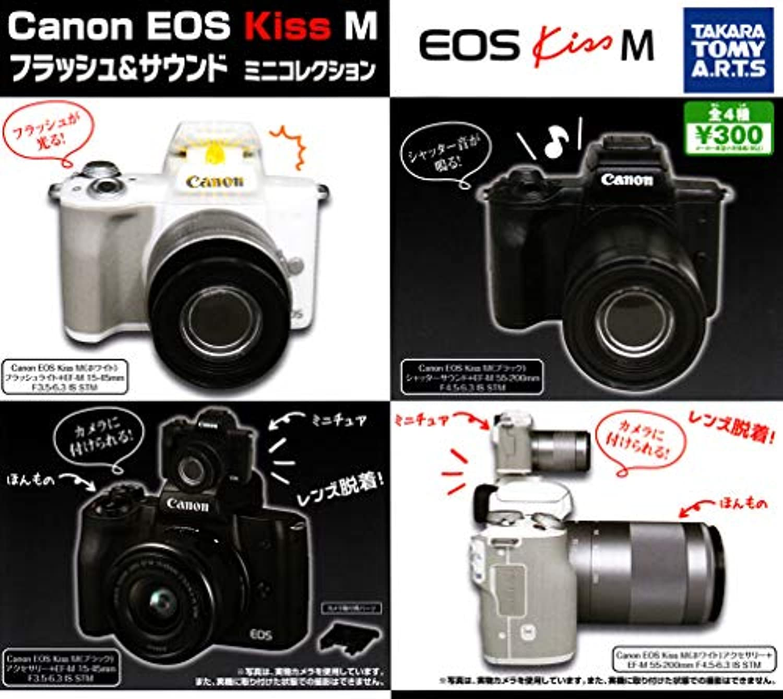 Canon EOS Kiss M フラッシュ&サウンド ミニコレクション [全4種セット(フルコンプ)]