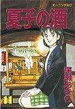 夏子の酒(11) (モーニングKC (240))