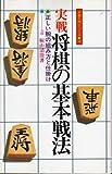 実戦将棋の基本戦法 (将棋入門シリーズ 14)