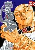 Hey!リキ 22 (ヤングキングコミックス)