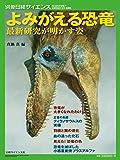 よみがえる恐竜 最新研究が明かす姿 (別冊日経サイエンス220) 画像