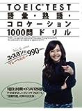 ユ・スヨンのブレークスルー990 TOEIC TEST 語彙・熟語・コロケーション1000問ドリル