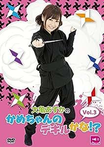 大亀あすかのかめちゃんのデキルかな!? Vol.3 [DVD]