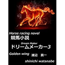 Horse racing novel Dream Maker3 keibasyousetudorimumeka (Japanese Edition)