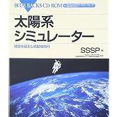 太陽系シミュレーター―時空を超えた惑星間飛行 (ブルーバックス CD-ROM)