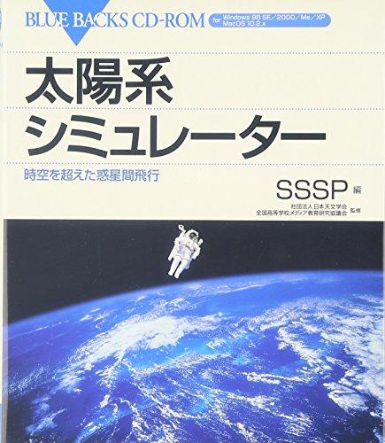 太陽系シミュレーター―時空を超えた惑星間飛行 (ブルーバックス CD-ROM)の詳細を見る