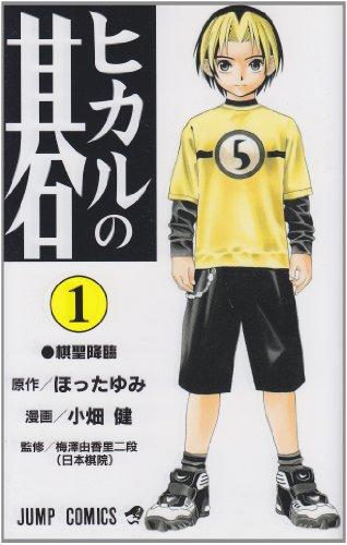 ヒカルの碁 (1) (ジャンプ・コミックス)