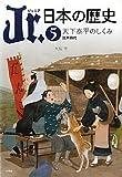 ジュニア 日本の歴史 5