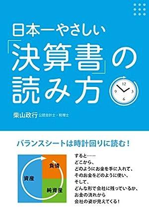 日本一やさしい「決算書」の読み方書影