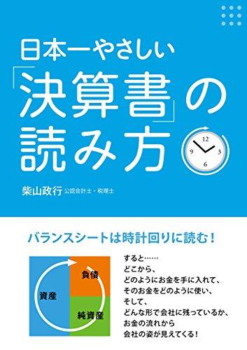 日本一やさしい「決算書」の読み方の詳細を見る