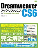 Dreamweaver CS6 スーパーリファレンス for Windows & Macintosh