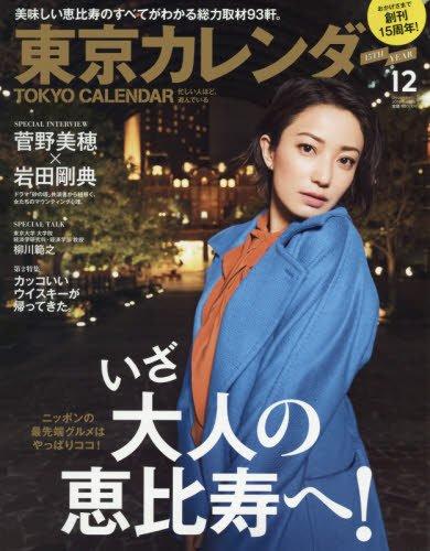 東京カレンダー 2016年 12 月号 [雑誌]