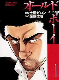 オールドボーイ : 1 (アクションコミックス)