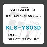 カロッツェリア(パイオニア) ヴォクシー / ノア / エスクァイア用 8型カーナビ(楽ナビ サイバーナビ)取付キット KLS-Y803D