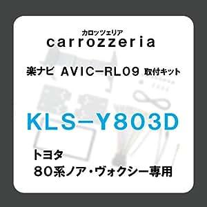 カロッツェリア(パイオニア)  8型カーナビ(楽ナビ サイバーナビ)取付キット ヴォクシー/ノア/エスクァイア用 KLS-Y803D