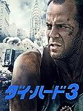 ダイ・ハード3 (字幕版)