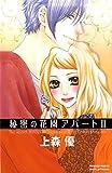 秘密の花園アパート 3 (プリンセス・コミックス・プチ・プリ)