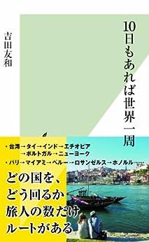 [吉田 友和]の10日もあれば世界一周 (光文社新書)