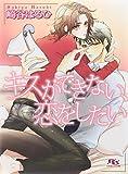 キスができない、恋をしたい  / 崎谷 はるひ のシリーズ情報を見る