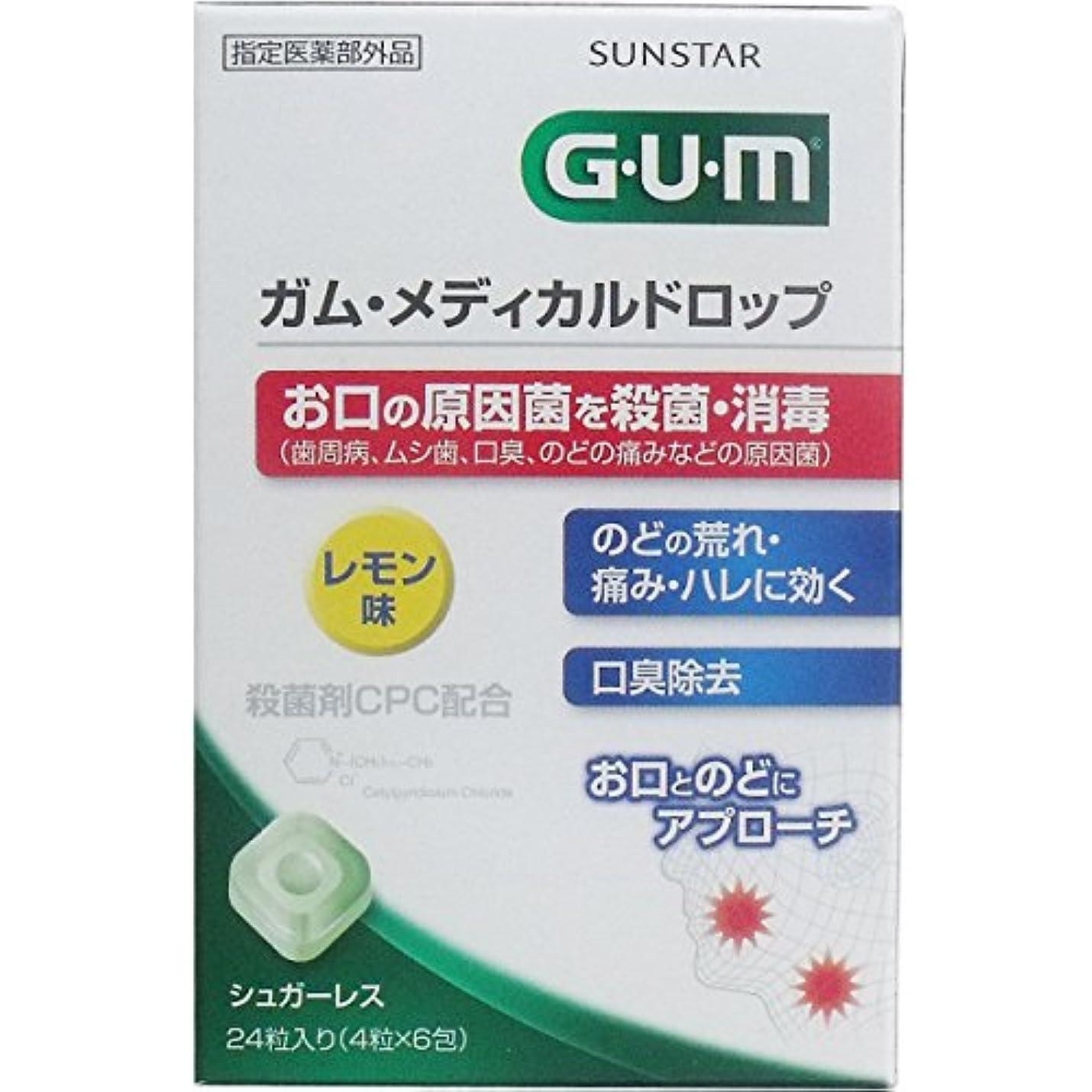 平和銃民主党【5個セット】GUM(ガム) メディカルドロップ レモン味 24粒
