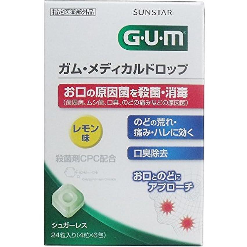 ブレーキ羊飼い差【5個セット】GUM(ガム) メディカルドロップ レモン味 24粒