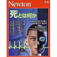 Newton別冊『死とは何か』 (ニュートン別冊)