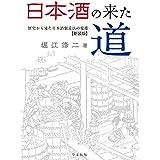 日本酒の来た道―歴史から見た日本酒製造法の変遷