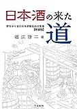 日本酒の来た道―歴史から見た日本酒製造法の変遷 画像