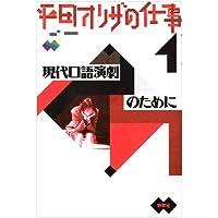 平田オリザの仕事〈1〉現代口語演劇のために