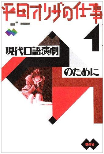 平田オリザの仕事〈1〉現代口語演劇のためにの詳細を見る