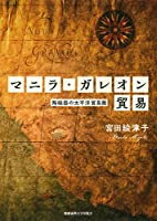 マニラ・ガレオン貿易:陶磁器の太平洋貿易圏