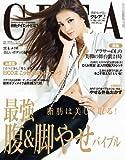 CREA (クレア) 2011年 02月号 [雑誌]